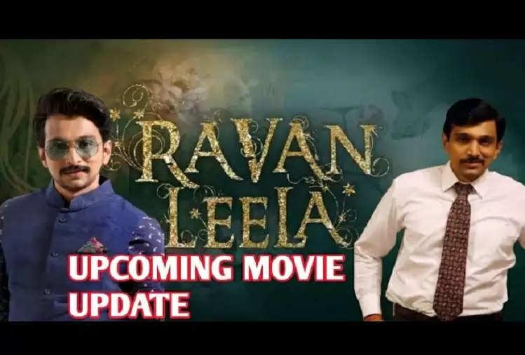 Ravan Leela : This time 'Ravan Leela' will be in theaters on Gandhi Jayanti, Muhurta for Hindi Debut of Prateek Gandhi