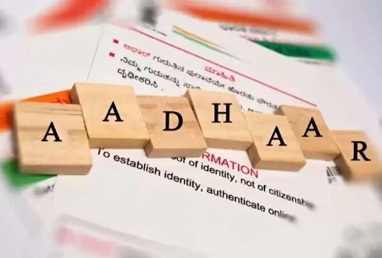 aadhar acrd